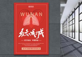 剪纸风众志成城武汉加油海报图片