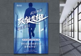 致敬英雄加油武汉海报图片