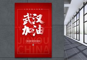 简约武汉加油抗击新型冠状病毒海报图片