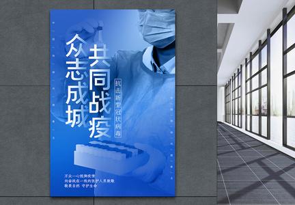 蓝色简约抗击新型冠状病毒公益海报图片