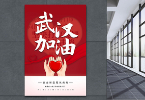 红色武汉加油抗击新型冠状病毒海报图片