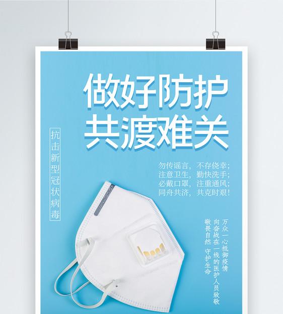 蓝色简约做好防护抗击病毒肺炎海报图片