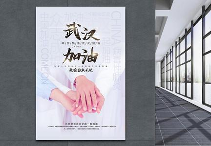 武汉加油抗击流感海报图片