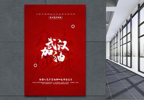武汉加油海报图片
