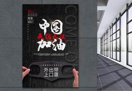 中国加油武汉加油公益海报图片