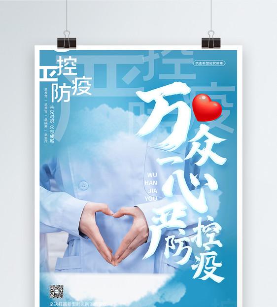 蓝色简约武汉加油公益宣传海报设计图片