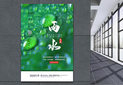 雨水24节气海报图片