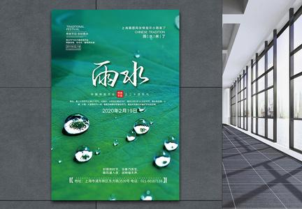 中国传统24节气雨水海报图片