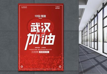 红色背景武汉加油抗击新型冠状病毒公益海报图片