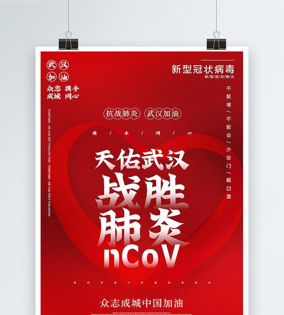 红色天佑武汉抗战肺炎公益海报图片