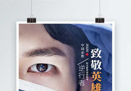 武汉加油致敬英雄海报图片