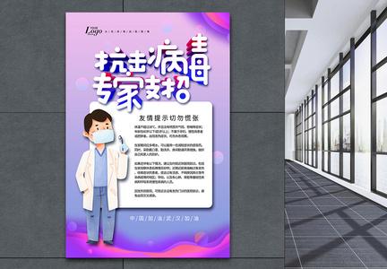 抗击病毒专家支招海报图片