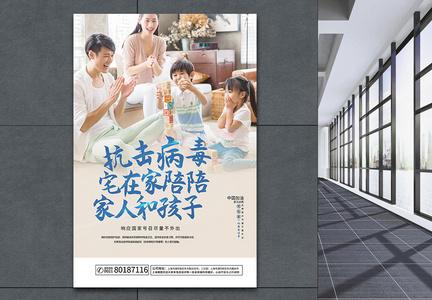 抗击病毒宅在家海报图片