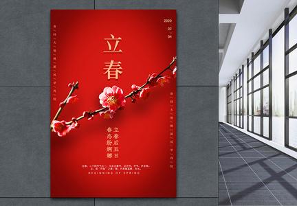 简约红色立春节气海报图片