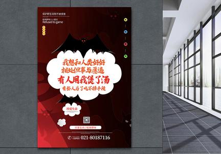 红色简洁蝙蝠拒绝食用野味公益宣传系列海报3图片