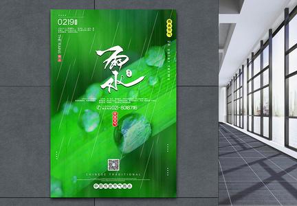 写实风雨水节气海报图片