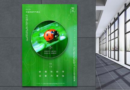绿色简洁雨水节气海报图片