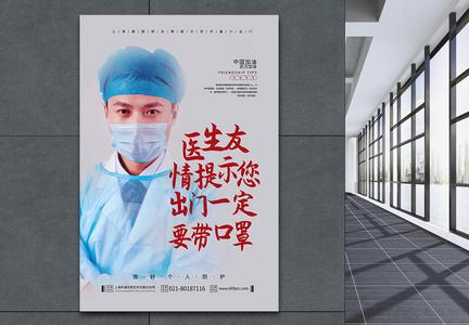 出门戴口罩公益宣传海报图片