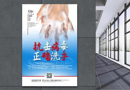 抗击病毒勤洗手海报图片
