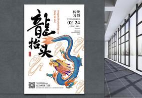 龙抬头习俗宣传海报图片