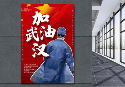 红色简约加油武汉海报图片