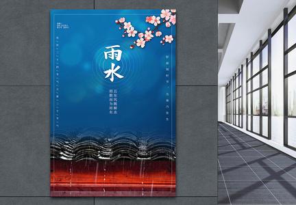 简约蓝色雨水节气海报图片