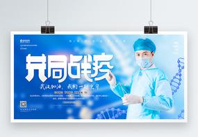 蓝色科技共同战疫公益海报图片
