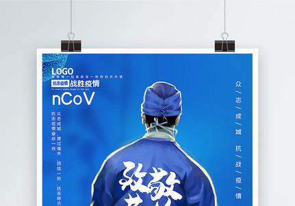 蓝色致敬英雄抗战疫情公益宣传海报图片