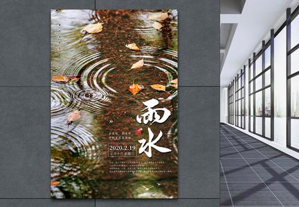 雨水简约二十四节气海报设计图片