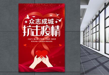 红色众志成城抗击疫情海报图片
