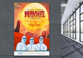 武汉加油共同战疫海报图片