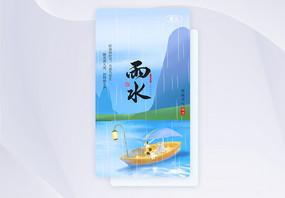 传统二十四节雨水APP启动页图片