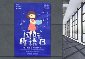蓝色国际母语日宣传海报图片