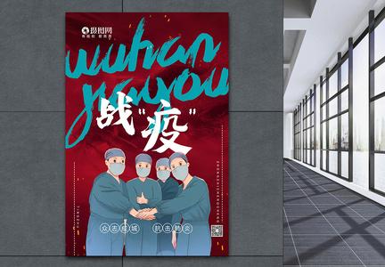 武汉疫情抗击肺炎公益海报图片