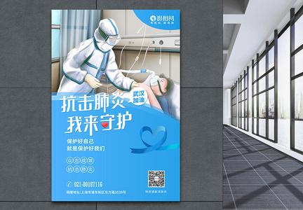 中国加油抗击肺炎致敬白衣天使公益海报图片