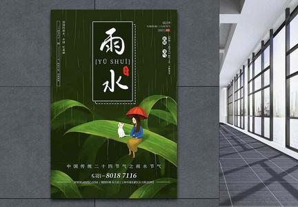 雨水节气传统24节气手绘海报图片