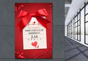 红色信纸214情人节海报图片