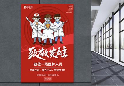 红色致敬英雄系列海报1图片