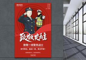红色致敬英雄系列海报2图片