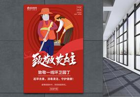 红色致敬英雄系列海报3图片