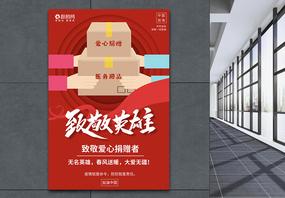 红色致敬英雄系列海报4图片