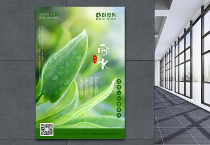 嫩绿清新雨水节气海报图片