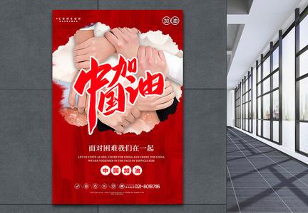 中国加油公益海报图片