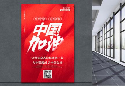 红色简洁中国加油公益宣传海报图片