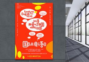 橙色简洁国际母语日海报图片