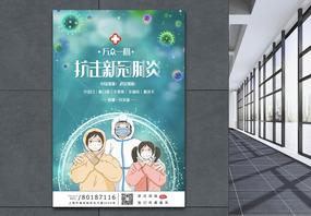 抗击新型冠状肺炎公益宣传海报模板图片