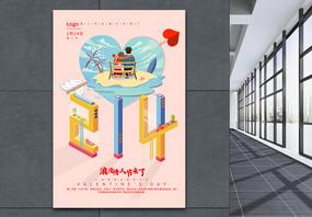 粉色烂漫214情人节海报图片
