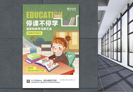 停课不停学广告标语宣传海报图片