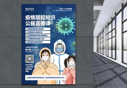 疫情防控直播课程宣讲海报图片