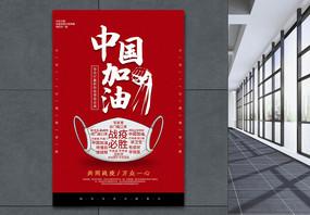 简约红色中国加油抗击疫情海报图片